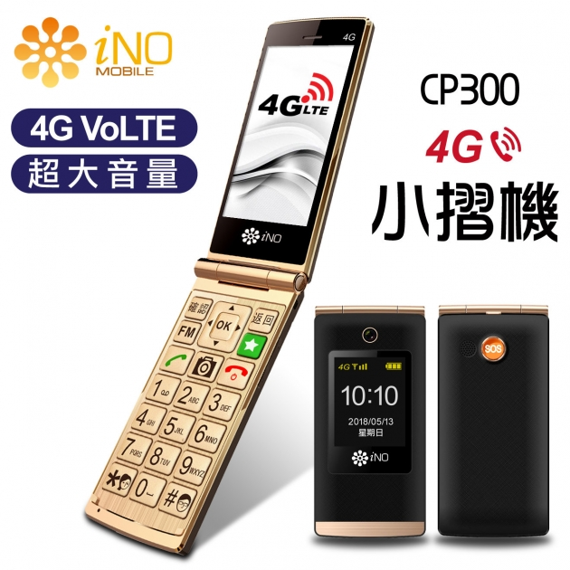 iNO CP300<br>4G智慧小摺機 - 黑色 1
