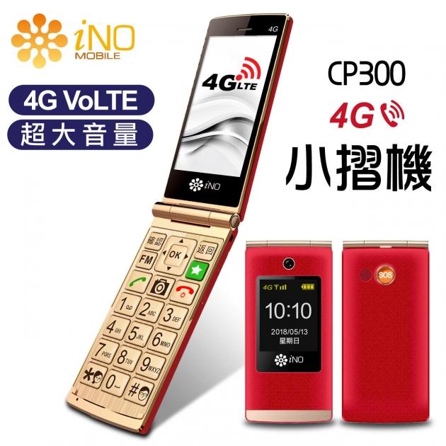 iNO CP300<br>4G 智慧小摺機 - 紅色 1