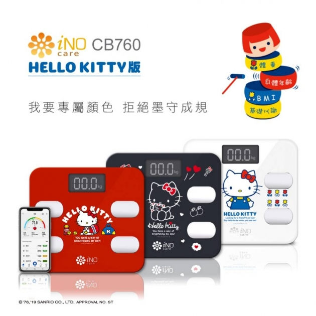 Hello Kitty藍牙體重計CB760 1
