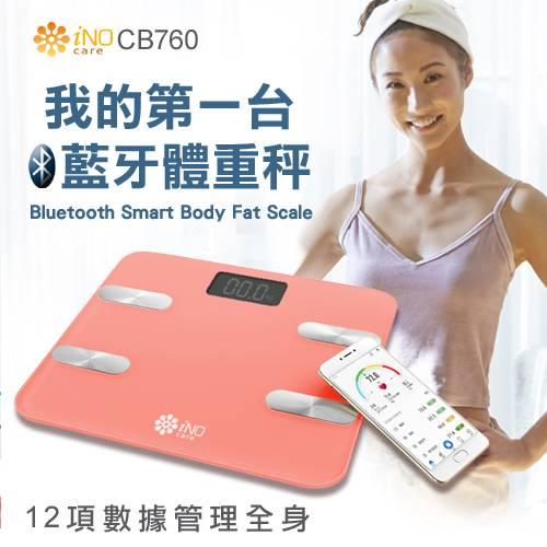 iNO 高準度藍牙體重計CB760<br>(IOS/Android對應12項健康指標) 1